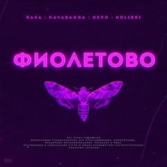 Фиолетово - RASA feat. Kavabanga Depo Kolibri