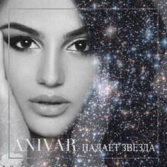 Падает Звезда (Remix) - Anivar