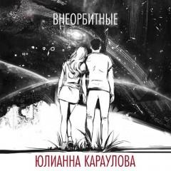 Внеорбитные - Юлианна Караулова