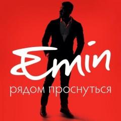 Рядом проснуться - Emin