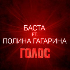 Голос - Баста & Гагарина Полина