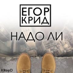 Надо ли - Егор Крид