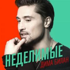 Неделимые - Дима Билан