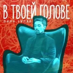 В Твоей Голове - Дима Билан
