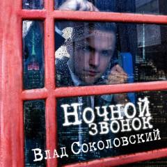 Ночной Звонок - Влад Соколовский