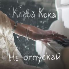 Не отпускай - Клава Кока
