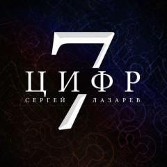 7 Цифр - Сергей Лазарев