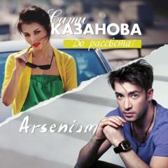 До Рассвета - Казанова Сати & Arsenium