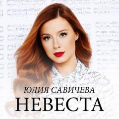 Невеста - Савичева Юлия