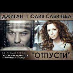 Отпусти - Юля Савичева и Джиган