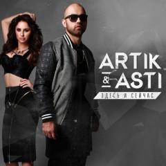 Половина - Артик и Асти