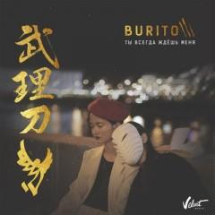 Ты всегда ждешь Меня - Burito