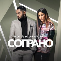 Сопрано - Мот и Ани Лорак