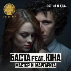 Мастер И Маргарита - Баста & Юна