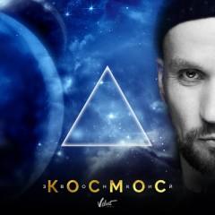 Космос (Remix) - Звонкий