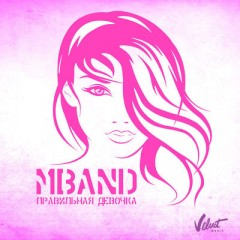 Правильная Девочка - Mband