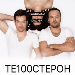 Настолько Красива (Remix) - Те100Стерон