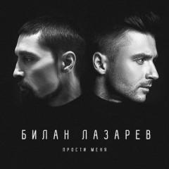 Прости Меня - Дима Билан и Сергей Лазарев