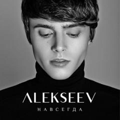 Навсегда - Алексеев