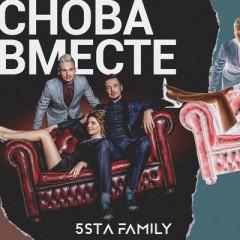 Снова Вместе - 5Sta Family