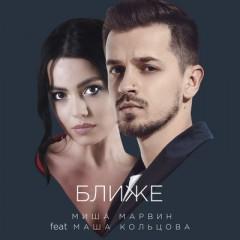 Ближе - Миша Марвин & Маша Кольцова