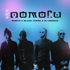 Помоги - Бурито & Black Cupro & Dj Groove