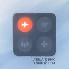 Самолеты - Лёша Свик