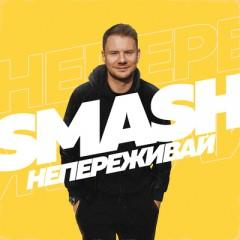 Не Переживай - DJ Smash