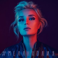 Меланхолия - Гагарина Полина
