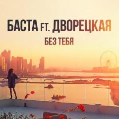 Без Тебя - Баста & Дворецкая