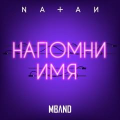Напомни Имя - Natan & Mband