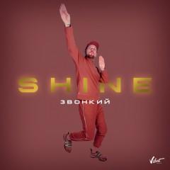 Shine (Remix) - Звонкий