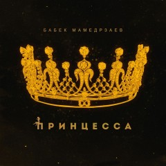 Принцесса - Babek Mamedrzaev