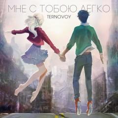 Мне С Тобою Легко - Ternovoy