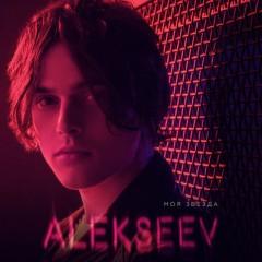 Не Точно - Alekseev