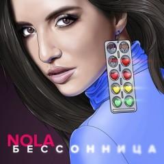 Бессоница (Remix) - Nola