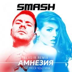 Амнезия - Smash & Люся Чеботина