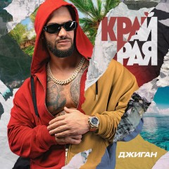 Таких Не Бывает (Remix) - Джиган & Артик & Асти
