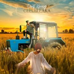 Сердцеедка - Егор Крид