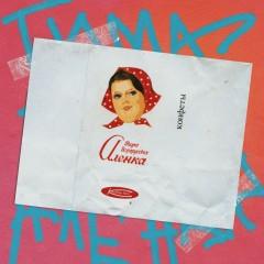 Аленка - Тима Белорусских