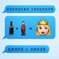 Королева Танцпола (Remix) - Джаро & Ханза