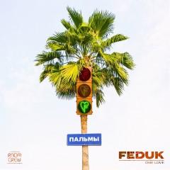 Пальмы - Feduk