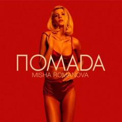 Помада - Миша Романова