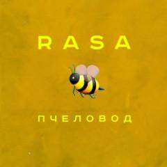 Пчеловод (Remix) - Rasa