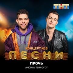 Прочь (Remix) - Ternovoy & Амчи