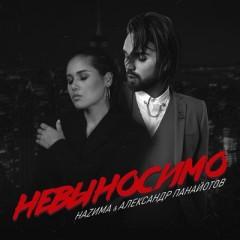 Невыносимо - Nazima & Александр Панайотов