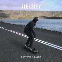 Камень И Вода - Алексеев