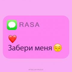 Забери Меня - Rasa