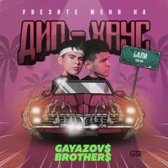 Увезите Меня На Deep House (Remix) - Gayazovs Brothers