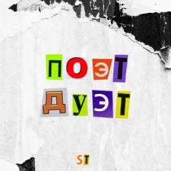 Моя Вина (Remix) - St & Артик & Асти